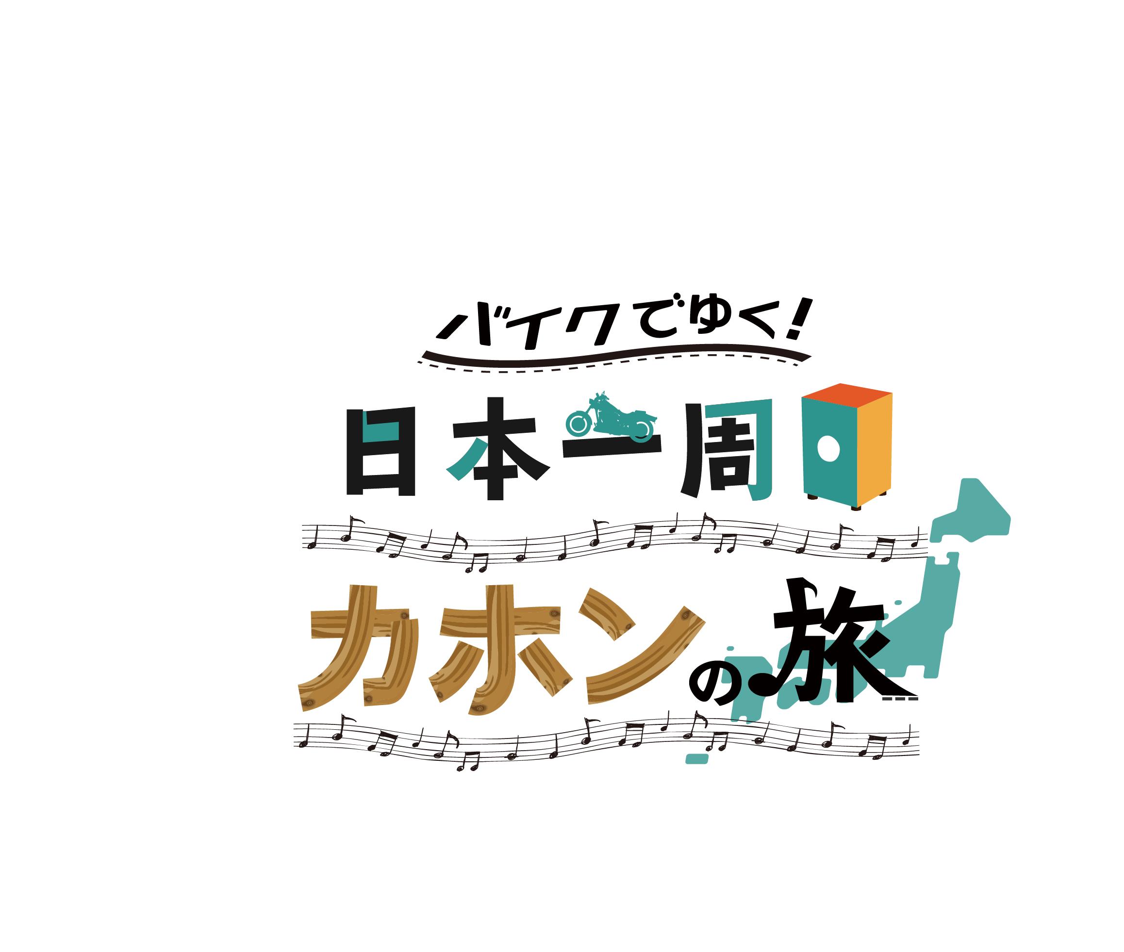 カホン(打楽器)とバイクとキャンプ:日本一周の旅